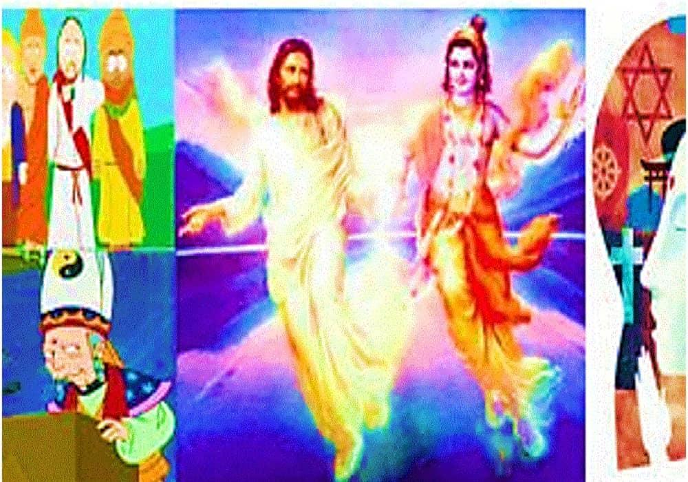 সব ধর্ম সমান বা সব ধর্ম একই