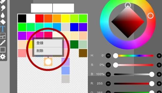 【アイビスペイント】作った色をパレットに保存したい!
