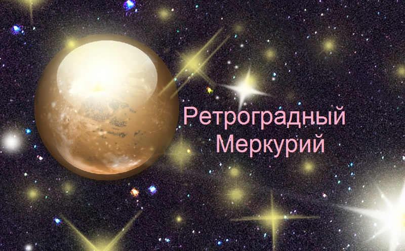 Ретро Меркурий: особенности периода