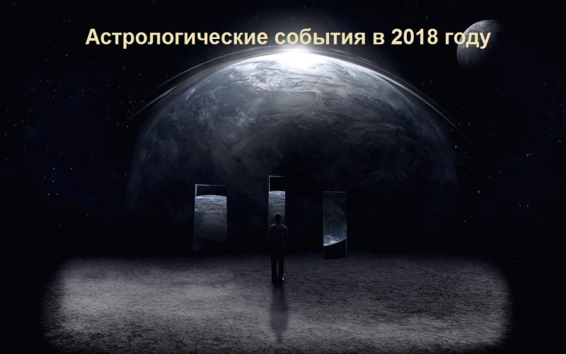 Астрологические события 2018 года