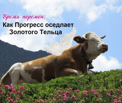 Удастся ли прогрессу оседлать быка? Уран в Тельце — где будут революции