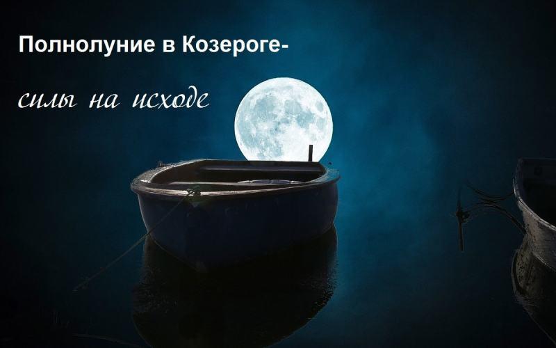 Полнолуние июня в Козероге и силы на исходе [+Ритуал]