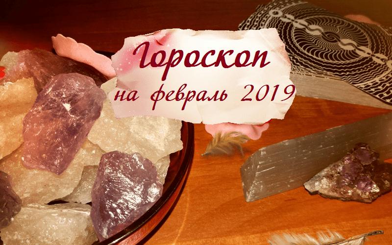Гороскоп на февраль 2019 г. по неделям