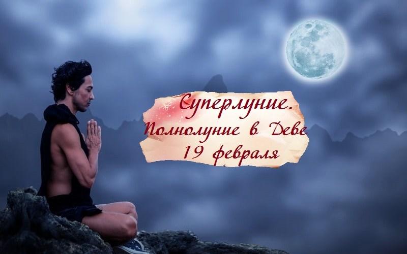 Полнолуние февраля 2019 г. в Деве: королевское Суперлуние + Медитация