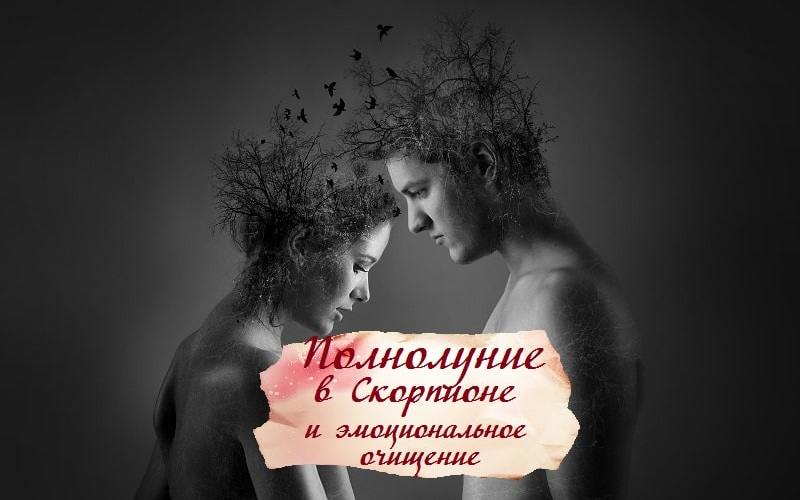 Полнолуние мая 2019 г. в Скорпионе + Ритуал эмоционального очищения