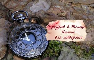 меркурий в тельце камни спокойствия