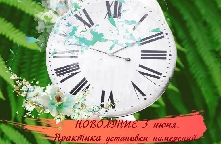 Новолуние июня 2019 г. в Близнецах + Практика