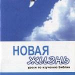 """Комплект уроков """"Новая жизнь"""" № 6"""