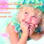 Да даст тебе Господь по сердцу твоему