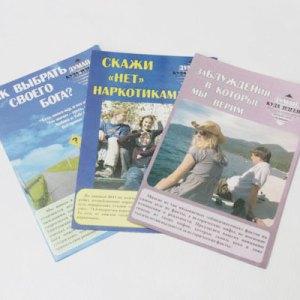 Буклеты для молодежи