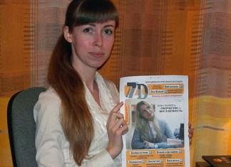 Анастасия Пачина