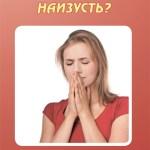 МР-11 Молитвы наизусть