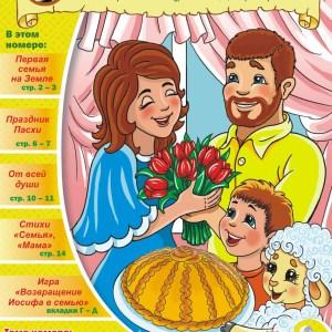 Журнал для детей Чудесные странички 2-2015