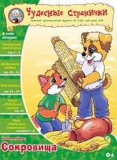 Журнал для детей Чудесные странички 3-2015