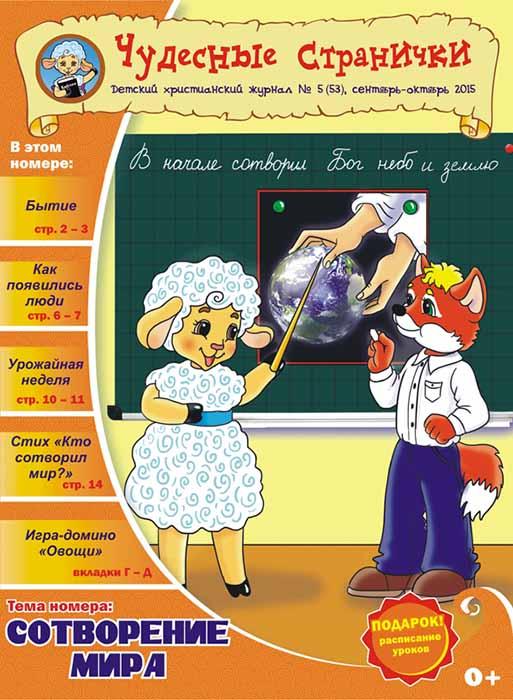 Журнал для детей «Чудесные странички» № 5-2015