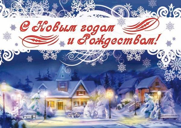 ОН-1502. С Новым годом и Рождеством