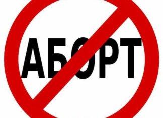 Аборты в Чечне запретят до конца этого года