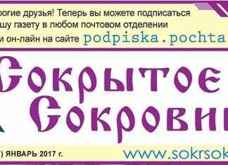 Вышел из печати январский номер газеты «Сокрытое Сокровище»