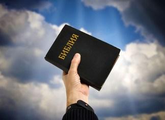 Библия – единственное основание веры