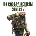 Книга По соображениям совести