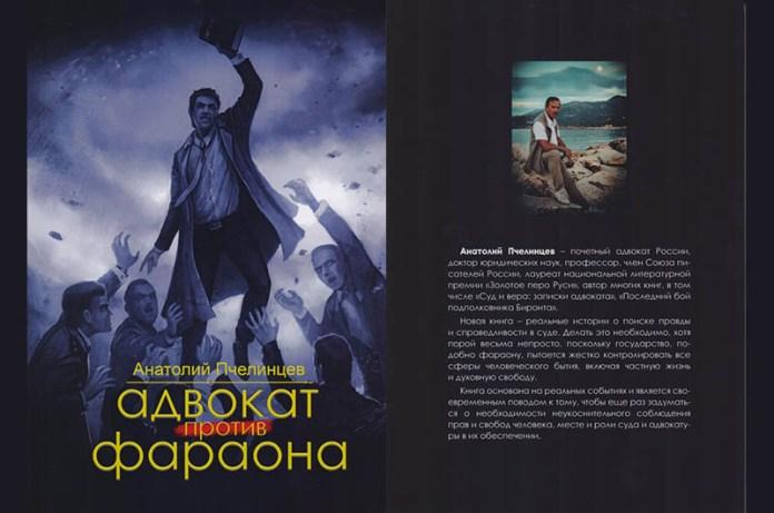 Вышла книга российского адвоката об отстаивании прав верующих