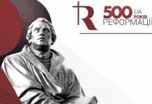 Национальный банк Украины выпустит памятную монету в честь 500-летия Реформации