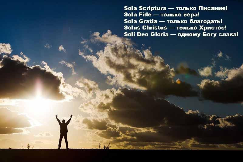 Только Богу слава!