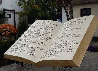 Памятник десяти заповедям открыли в поселке Доброслав Одесской области