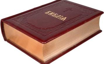 Из истории издания русской Библии