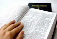Внутри библейских кавычек