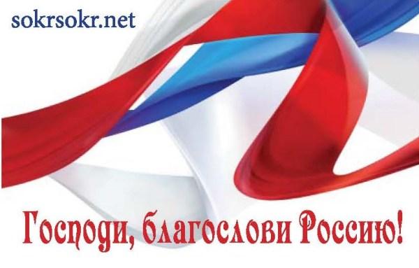 МГ-12 Господи, благослови Россию!
