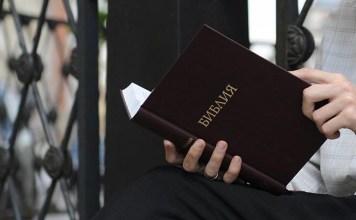 Какое влияние на Вашу жизнь оказала Библия?