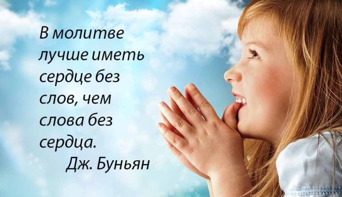 Счастье молитвы