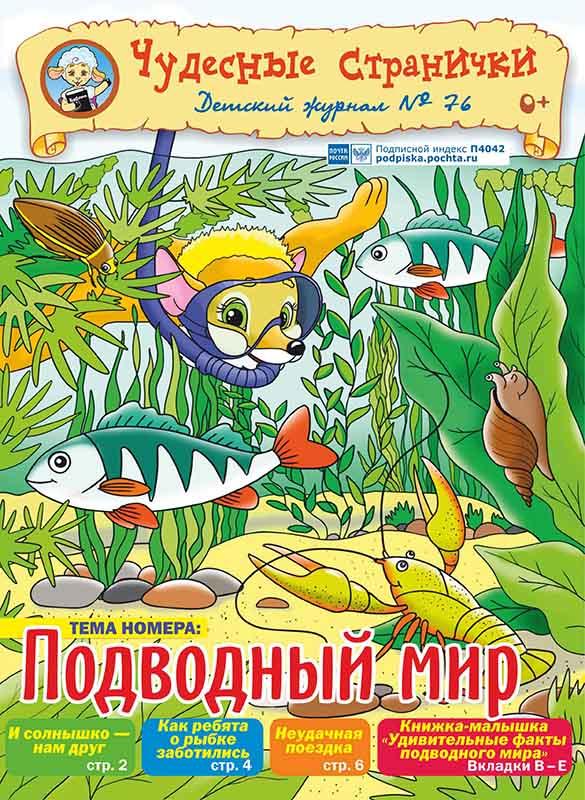 ЧС-1904. Журнал для детей «Чудесные странички» №76