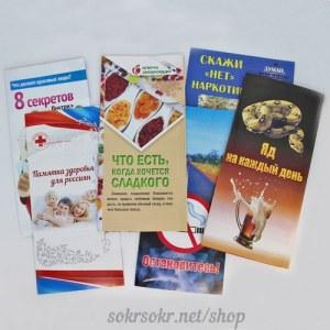 Буклеты о здоровье