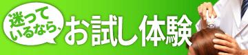 薄毛・AGA治療ならスーパースカルプ発毛センター吉祥寺駅前店