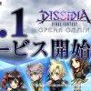 【DFFOO速報】サービス開始日は明日2/1で決定!!!