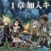 【DFFOO速報】リリース段階ではストーリーは「5章」まで!!本日は「1章」の加入キャラの紹介!!