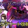 - 攻略動画 - 【DFFOO】ヴァニライベント!ヲルバの少女5コンプリート攻略!【ディシディア ファイナルファンタジー オペラオムニア】
