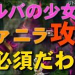 - 攻略動画 - 【DFFOO#10】ヲルバの少女4攻略!!ヴァニラの重要性に気付かされる動画。