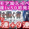 - ガチャ動画 - 【DFFOO】シーモア実装!ガチャ20連とlv.50初見挑戦!