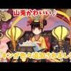 - 攻略動画 - #34【陰陽師】新スキンが色々追加されたので雑談しながら見ていきます♪【女性実況】