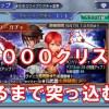 - ガチャ動画 - 【DFFOO】スコール&ヴァニラ武器出るまでガチャ66連!