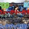 - ガチャ動画 - 【DFFOO】ガチャ動画No:1 『ウィークリーガチャ11連!』初回のみ半額!