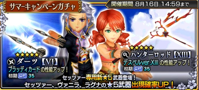 DFFOO サマー ガチャ 評価