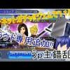 - ガチャ動画 - 【DFFOO】クックック…黒マテリアの呪い!?ガーネットガチャ11連!!