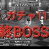 - ガチャ動画 - [DFFOO]第5章BOSS戦ランク27+ガチャ11連 #2