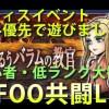 - 攻略動画 - 【DFFOO】共闘LIVE
