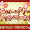 【DFFOO速報】ニューイヤーキャンペーン開催中!!イベント復刻キャラ!!上昇修正後の評価。