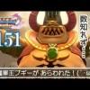 - 攻略動画 - #151【ドラクエ11】そして、みいちあは悪魔の子と呼ばれた(´;ω;`)【ネタバレあり】